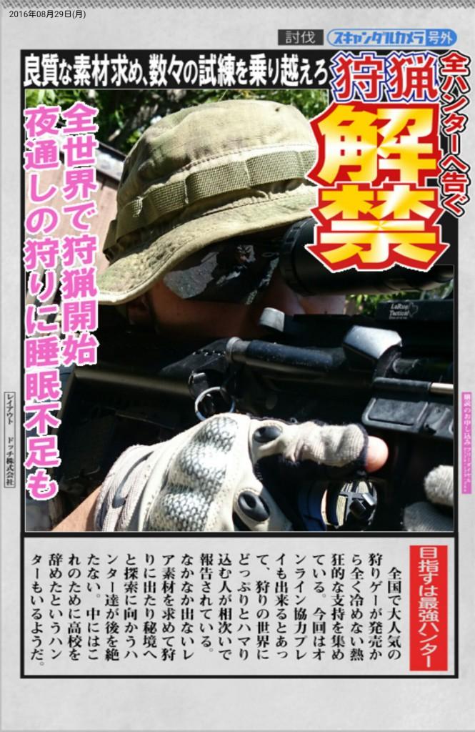 scandal_camera_20160829_184703